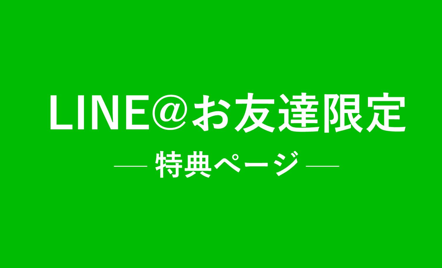 LINE@お友達限定 特典ぺージ