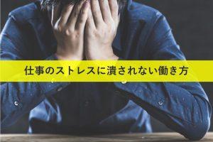 仕事のストレス解消法20選!仕事のストレスで潰されない働き方