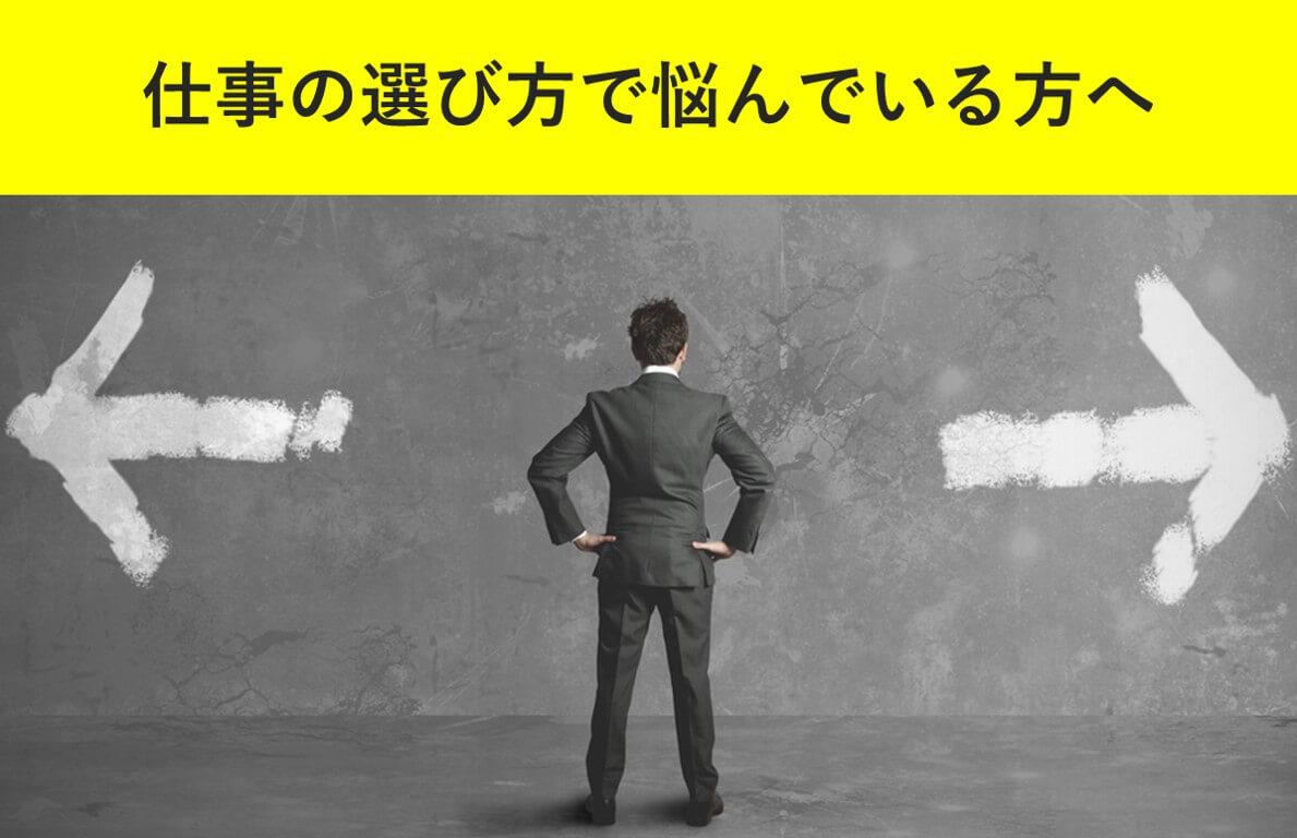 仕事の選び方は7つの事に注意!効果実証済みの仕事の選び方6ステップ
