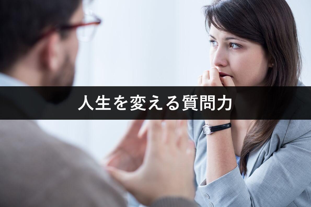質問力を今すぐ高める15の方法!プロが教える仕事・恋愛に効く質問力