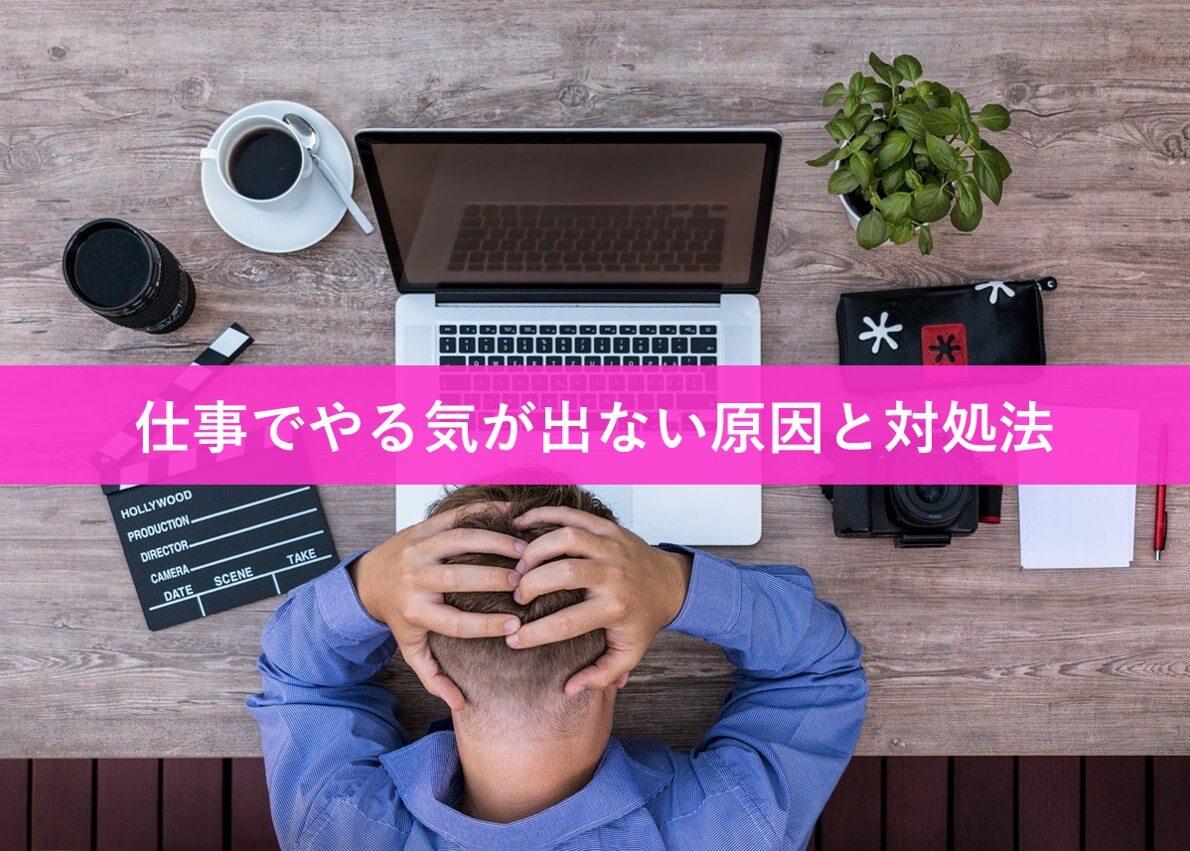 仕事のやる気が出ない時の原因別の対処法23選【解決策が丸わかり!】