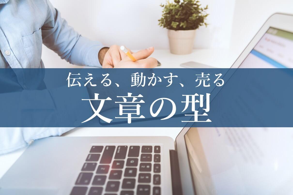 文章構成おすすめ10選!用途別に真似て書くだけの文章の構成を解説!