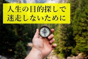 人生の目的がない原因と見つけ方!自分を夢中にさせる10の方法