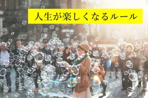 人生を楽しむ方法18選【もっと人生を楽しむためのコツとは?】