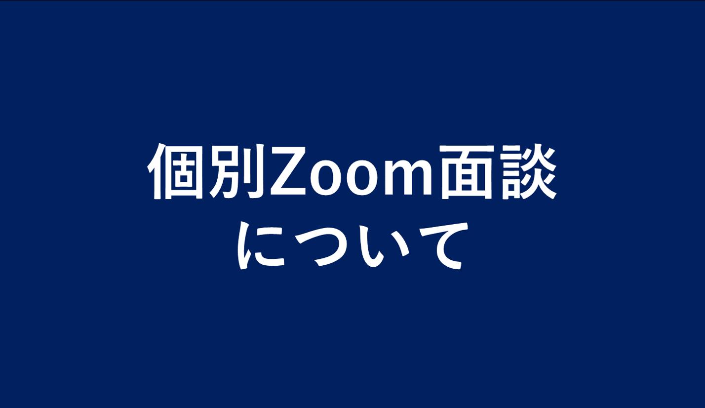 個別Zoom面談予約カレンダー